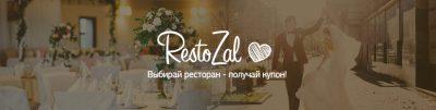 RestoZal.ru побор ресторанов и свадебных услуг