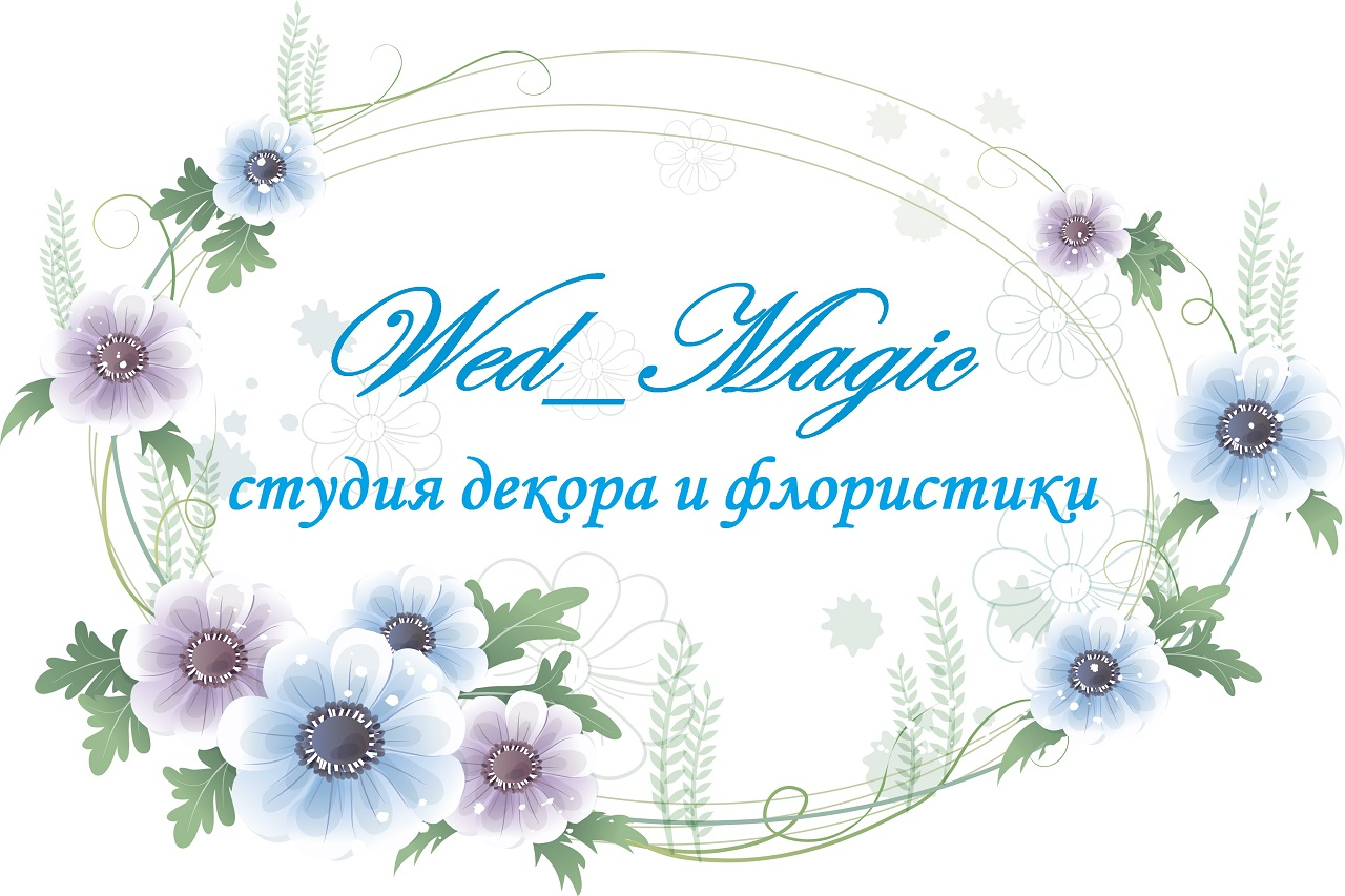 Студия декора Wed_Magic