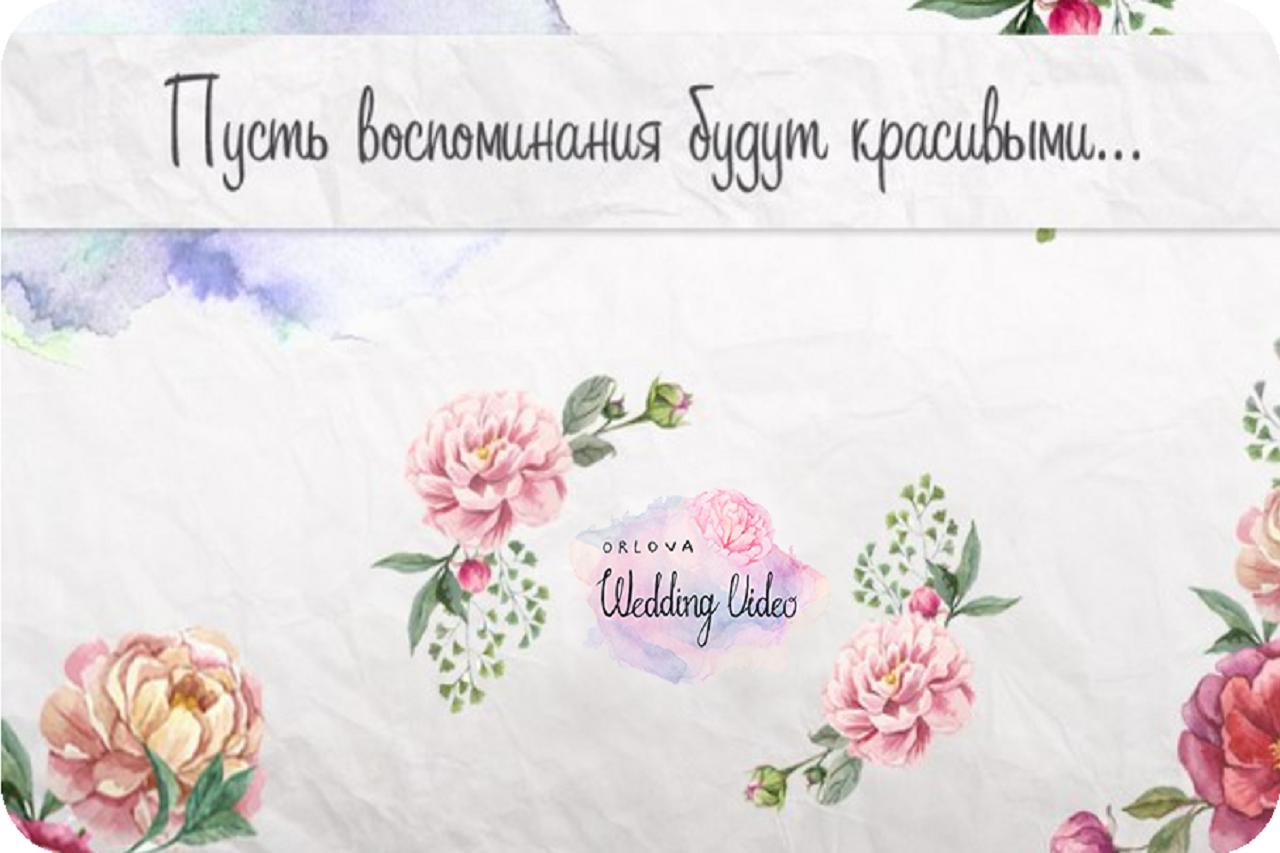 Видеограф Екатерина Орлова