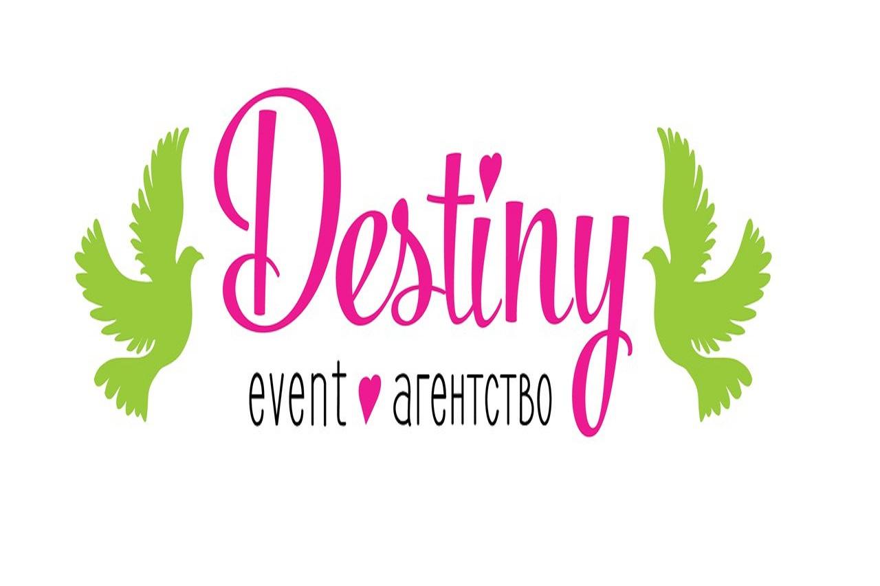 Свадебное агентство Destiny
