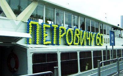 Теплоходы для дня рождения в Санкт-Петербурге