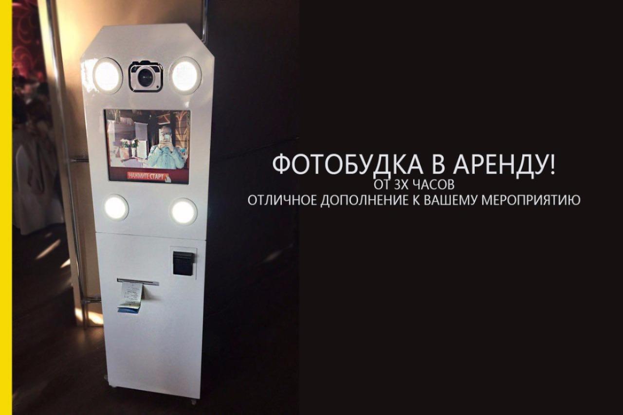 Фотобудка SelfieBox
